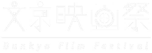 文京映画祭 - 東京都文京区が開催する映画祭